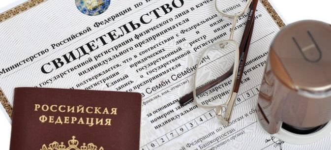 Воронеж регистрация ип ооо декларация по ндфл за 2019 год заполненная